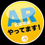 AR印刷始めました!