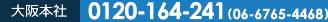 大阪本社0120-164-241
