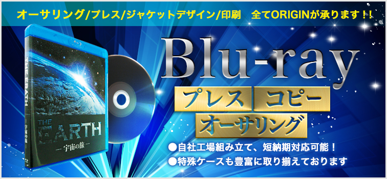 Blu-rayプレス