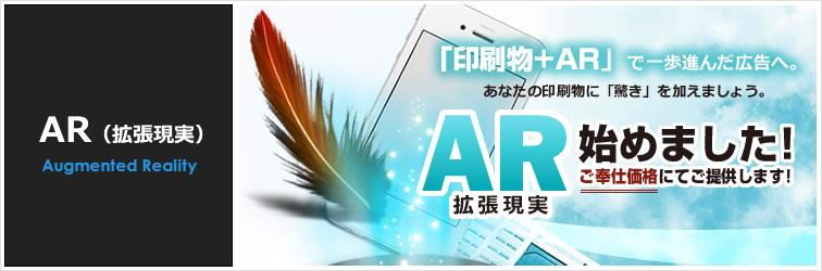 AR(拡張現実)