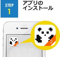 STEP1 アプリのインストール