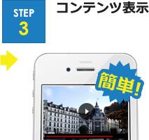 STEP3 コンテンツ表示