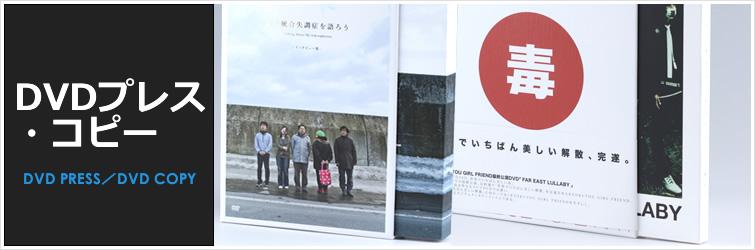 DVDプレス・コピー