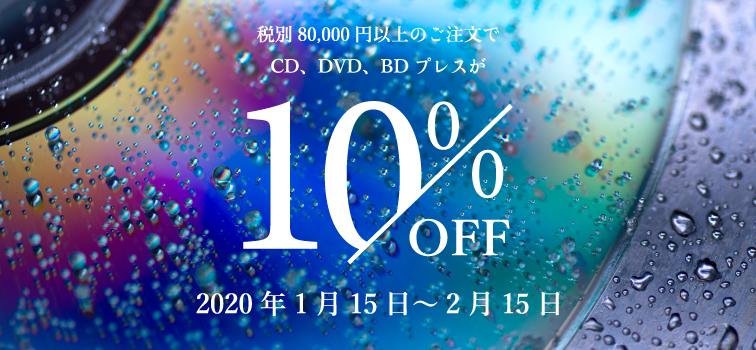 cd_dvd_10%_off.jpg